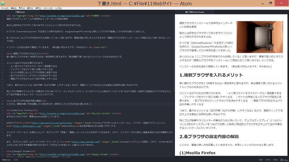 テキストエディタAtomの編集画面