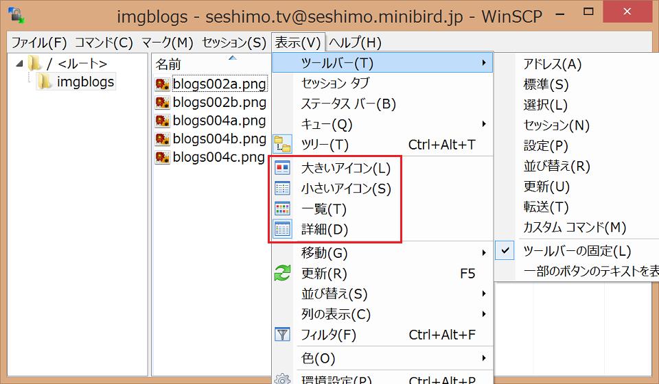 FTPソフトWinSCPの表示画面