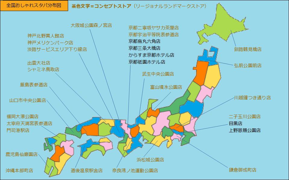 全国おしゃれスタバ分布図