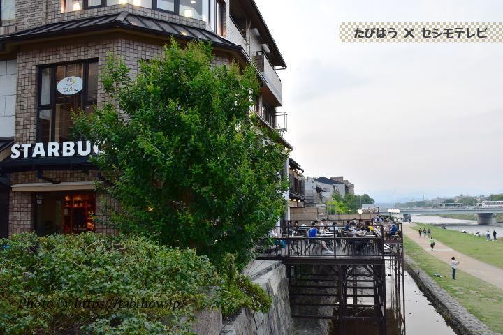 おしゃれスタバ京都三条大橋店