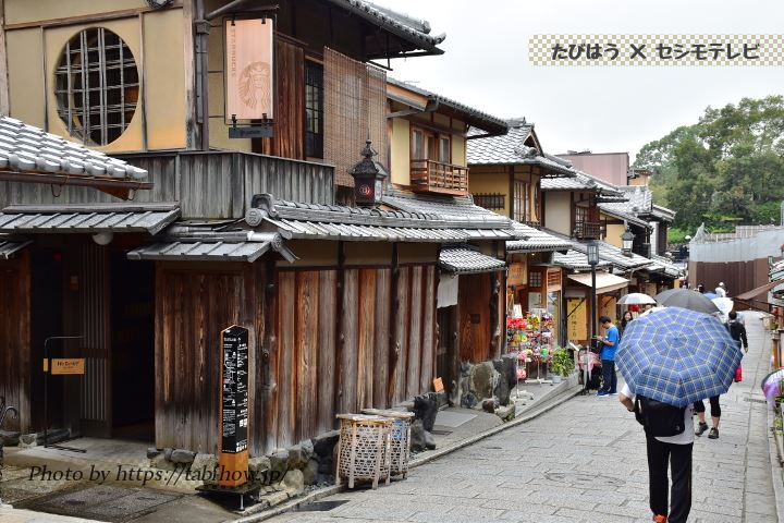 おしゃれスタバ京都二寧坂ヤサカ茶屋店