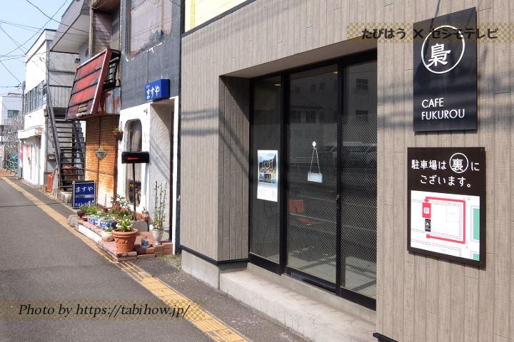 室蘭市のカフェ「CAFE FUKUROU」