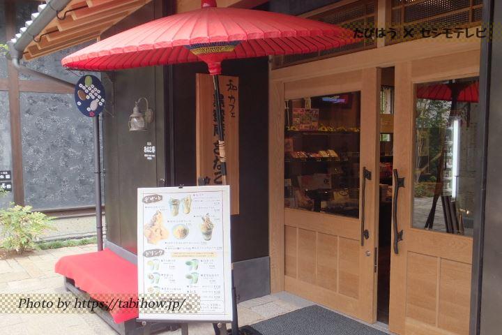 甲府市のカフェ「黒蜜庵きなこ亭」