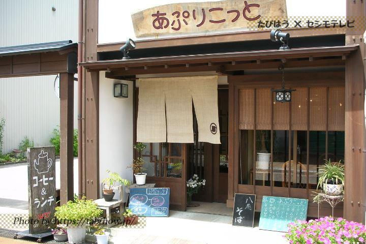 富山市のカフェ「あぷりこっと」