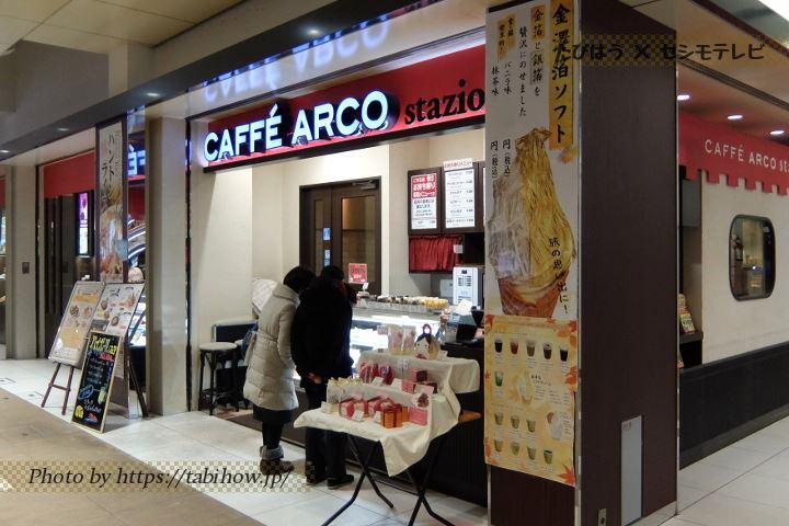 金沢市のカフェ「カフェ・アルコ スタツィオーネ」