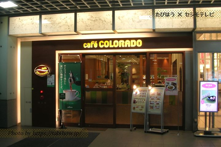 福井市のカフェ「コロラド 福井駅店」
