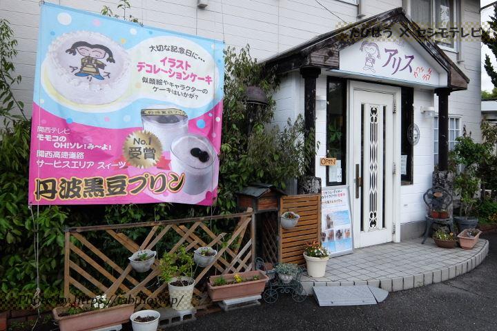 篠山市のカフェ「アリス 篠山インター店」