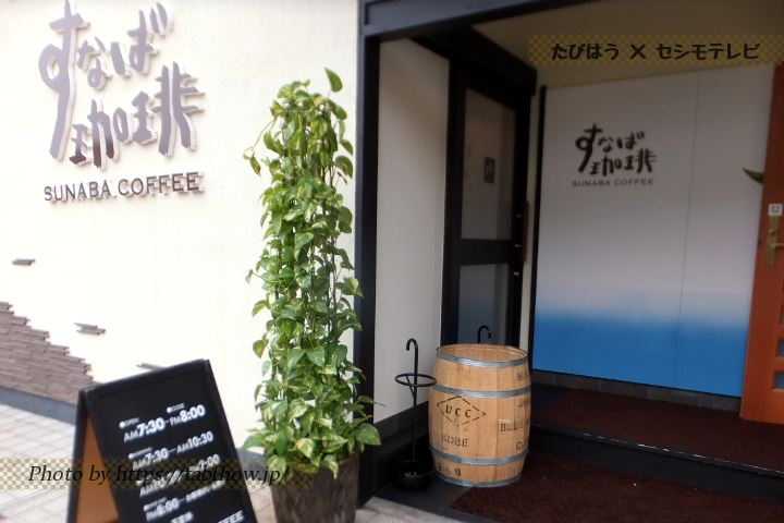 鳥取県内のカフェ「すなば珈琲」