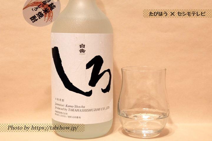 熊本県のお酒