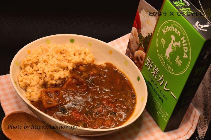 キッチン飛騨 野菜カレー
