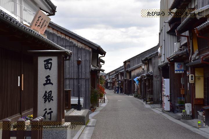 関の宿場町