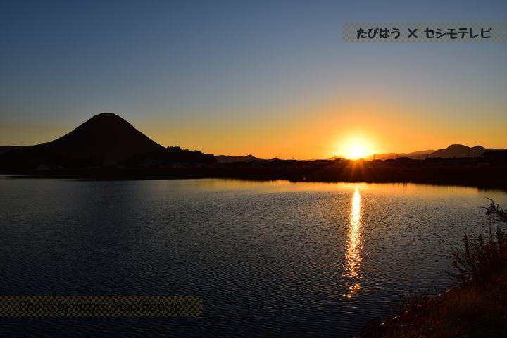 宮池 -讃岐富士と日の出-