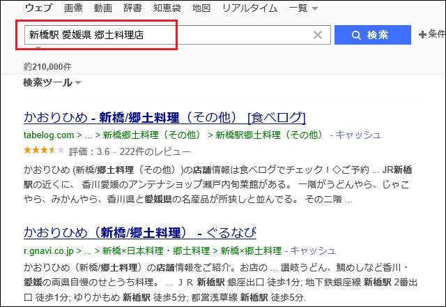 YahooやGoogleで郷土料理店を検索