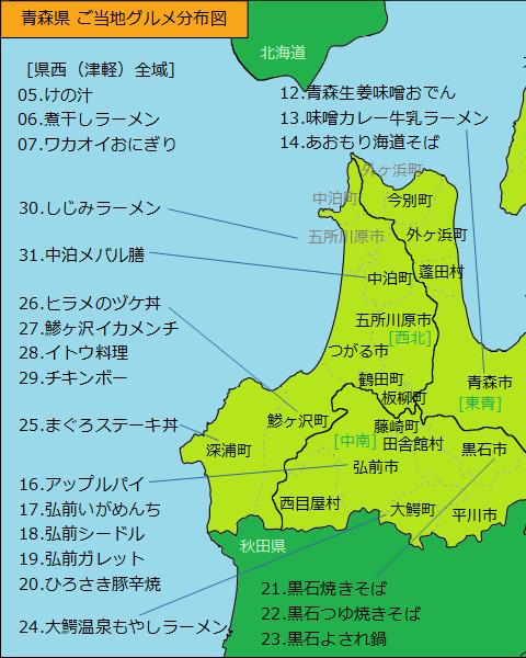 青森県グルメ分布図(左半分)