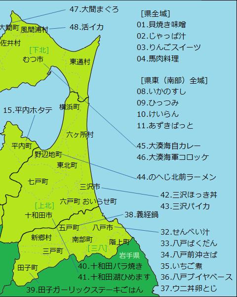 青森県グルメ分布図(右半分)