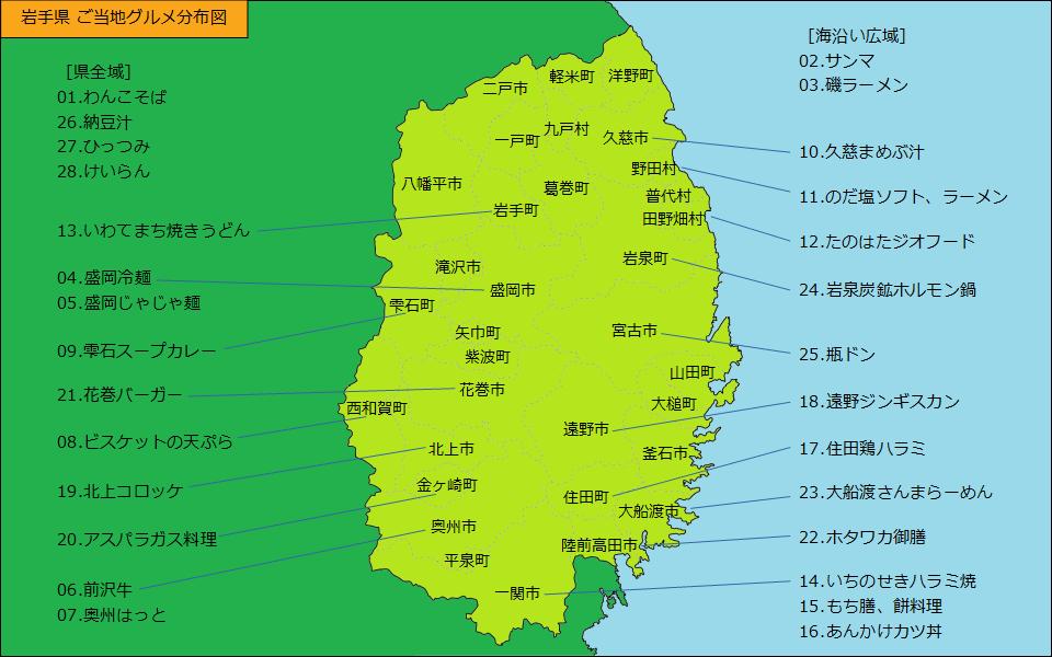 岩手県グルメ分布図
