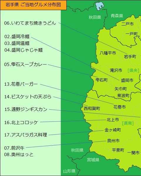 岩手県グルメ分布図(左半分)