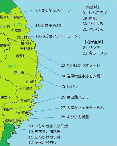 岩手県グルメ分布図(右半分)