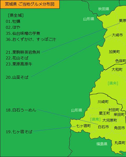 宮城県グルメ分布図(左半分)