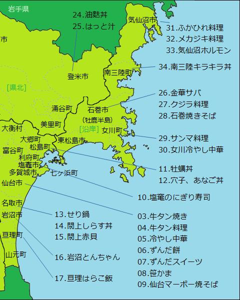 宮城県グルメ分布図(右半分)