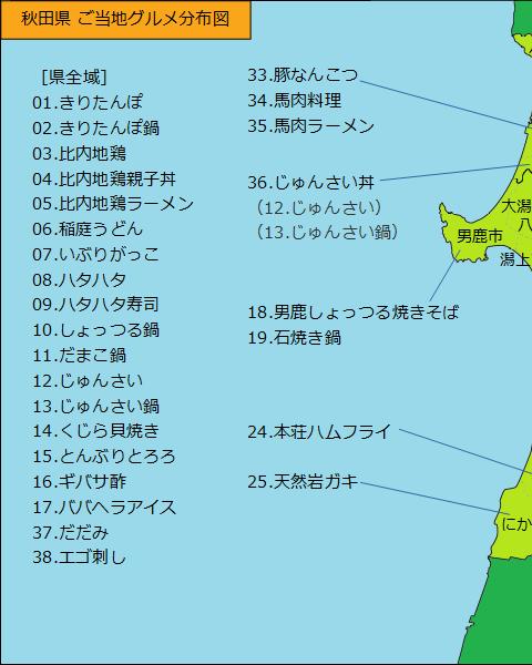 秋田県グルメ分布図(左半分)