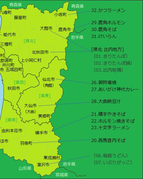 秋田県グルメ分布図(右半分)