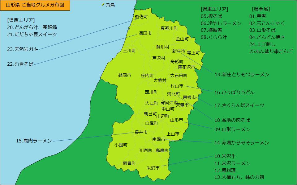 山形県グルメ分布図