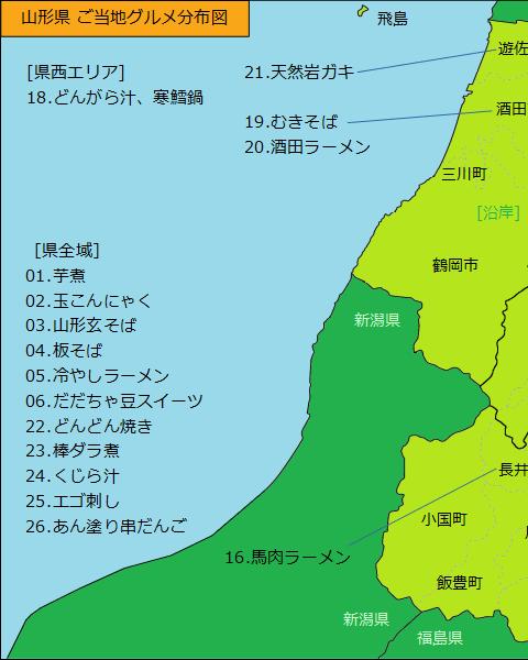 山形県グルメ分布図(左半分)