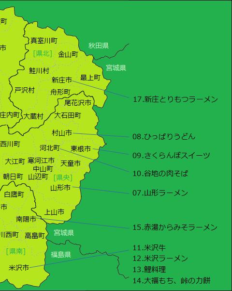 山形県グルメ分布図(右半分)