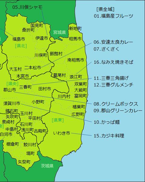 福島県グルメ分布図(右半分)