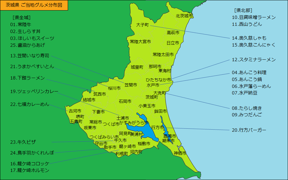 茨城県グルメ分布図