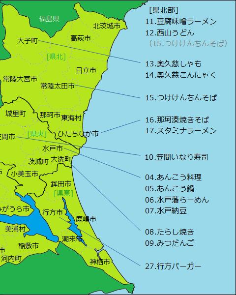 茨城県グルメ分布図(右半分)