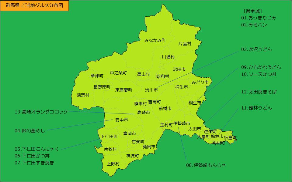 群馬県グルメ分布図