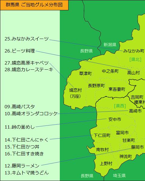 群馬県グルメ分布図(左半分)