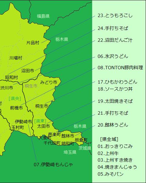 群馬県グルメ分布図(右半分)