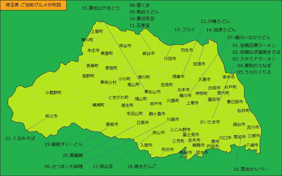 埼玉県グルメ分布図