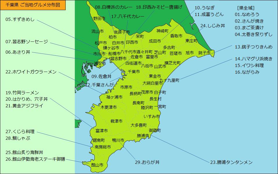 千葉県グルメ分布図