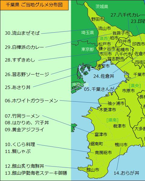 千葉県グルメ分布図(左半分)