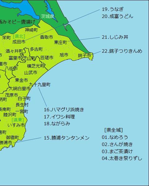 千葉県グルメ分布図(右半分)