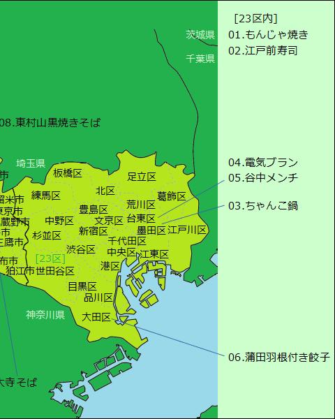 東京都グルメ分布図(右半分)