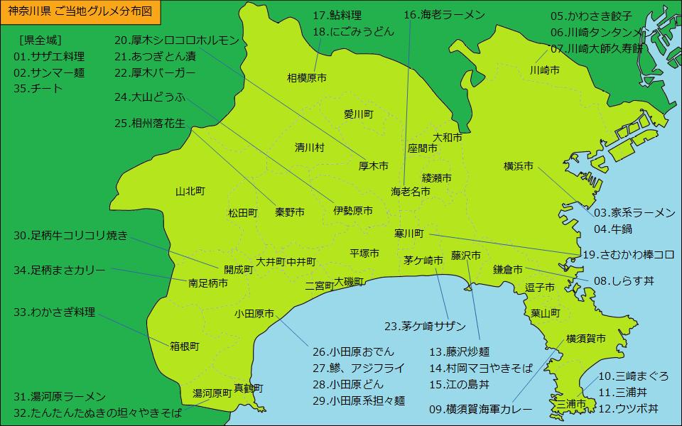 神奈川県グルメ分布図