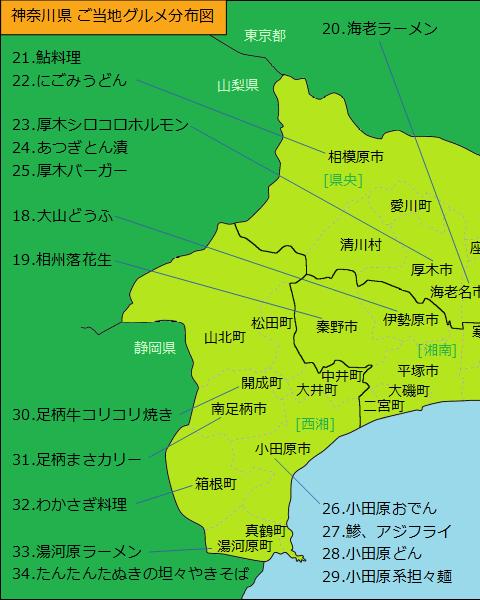 神奈川県グルメ分布図(左半分)