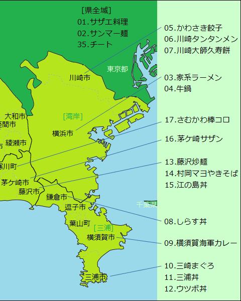 神奈川県グルメ分布図(右半分)
