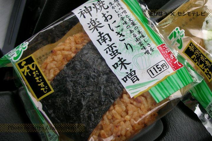神楽南蛮味噌