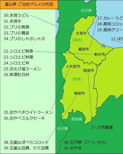 富山県グルメ分布図(左半分)