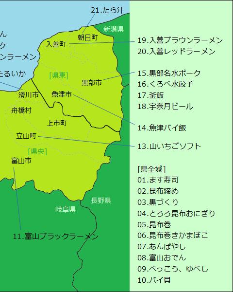 富山県グルメ分布図(右半分)