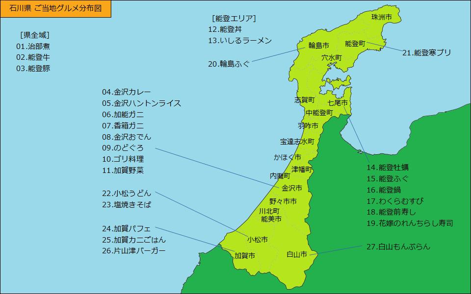 石川県グルメ分布図
