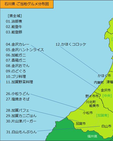 石川県グルメ分布図(左半分)