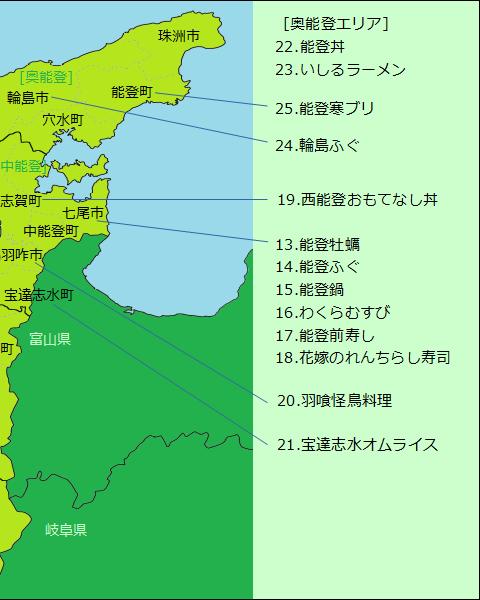 石川県グルメ分布図(右半分)