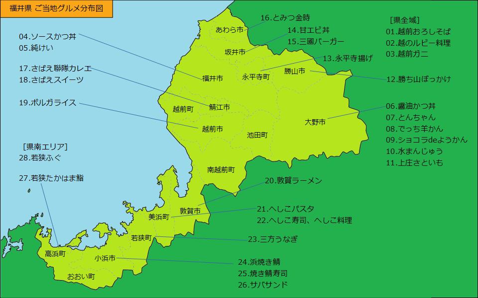 福井県グルメ分布図